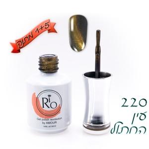 לק ג'ל ריו - Rio Gel polish number - 220