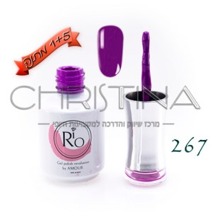 לק ג'ל ריו - Rio Gel polish number - 267