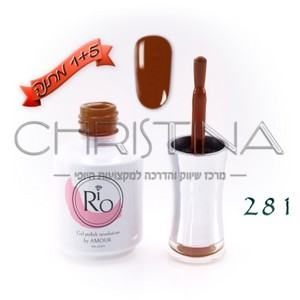 לק ג'ל ריו - Rio Gel polish number - 281