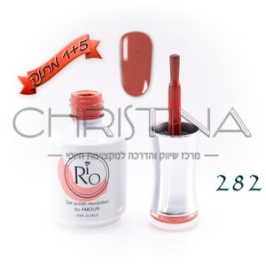 לק ג'ל ריו - Rio Gel polish number - 282