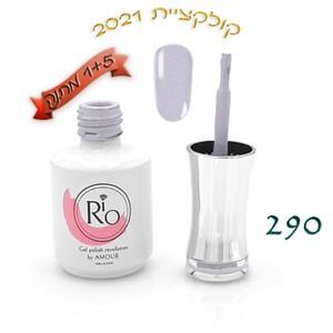 לק ג'ל ריו - Rio Gel polish number - 290