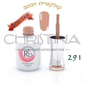 לק ג'ל ריו - Rio Gel polish number - 291