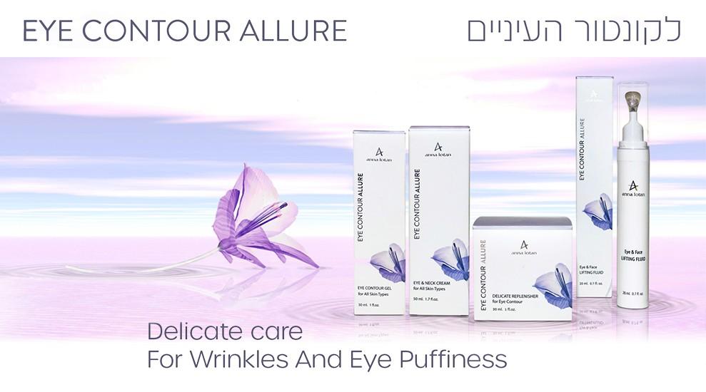 סדרת Eye Care - לטיפוח קונטור העיניים