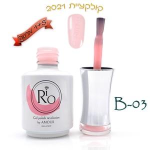 בסיס עם צבע ריו - Rio Base&Gel polish - B03