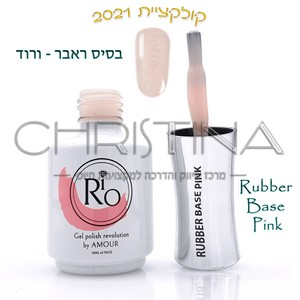 ראבר בייס ריו - גוון ורוד - Rio Rubber Base Gel