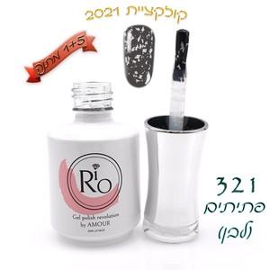 לק ג'ל ריו - Rio Gel polish number - 321