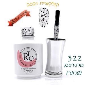 לק ג'ל ריו - Rio Gel polish number - 322