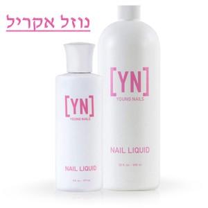 """נוזל אקריל - 177/946 מ""""ל - [YN] Young Nails"""