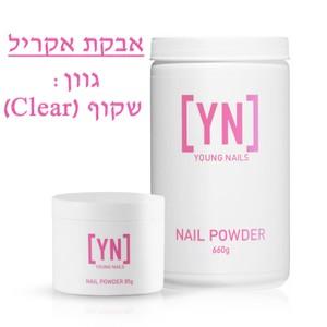אבקת אקריל 660/85 גרם - גוון שקוף - [YN] Young Nails