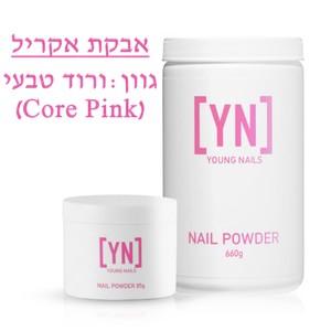אבקת אקריל 660/85 גרם - גוון ורוד טבעי - [YN] Young Nails