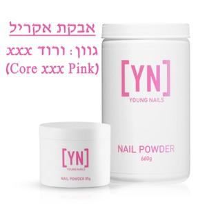 אבקת אקריל 660/85 גרם - גוון ורוד ✗✗✗  - [YN] Young Nails