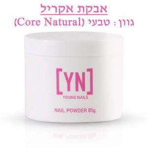 אבקת אקריל 85 גרם - גוון טבעי - [YN] Young Nails