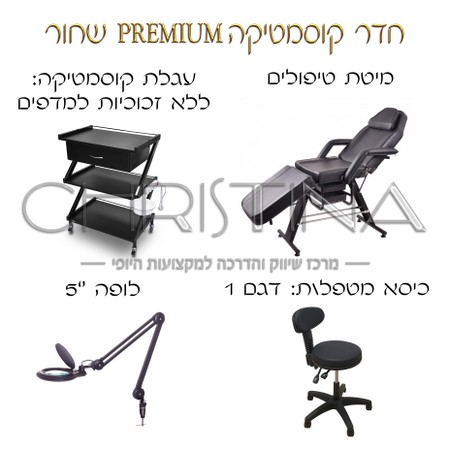 חדר קוסמטיקה Premium שחור
