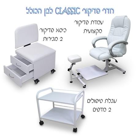 חדר פדיקור Classic לבן