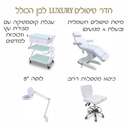 חדר טיפולים LUXURY לבן