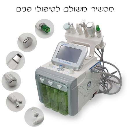 מכשיר מקצועי משולב לטיפולי פנים כולל ידית Hydrafacial