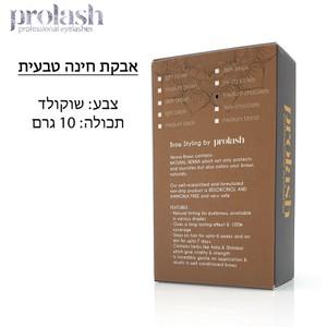חינה טבעית לגבות - גוון שוקולד - PROLASH