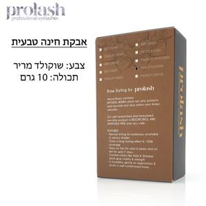 חינה טבעית לגבות - גוון שוקולד מריר - PROLASH