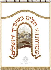 פרוכות מהודרת שערי ירושליים