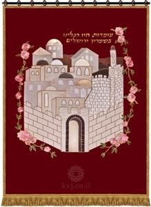 פרוכת דגם ירושליים מפואר