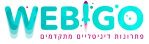 Webigo פתרונות מתקקדמים לחנויות ברשת האינטרנט