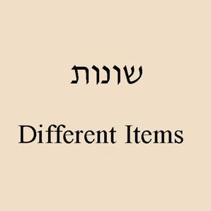 מוצרים שונים