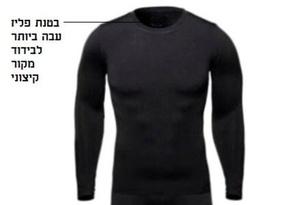 חולצה טרמית / תרמית לקור קיצוני עם שכבת פליז  - מעולה לספורט חורף / סקי  במבחר מידות