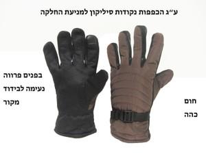 זוג כפפות תרמיות לסקי לבידוד מקור ונגד גשם / ספורט חורף - נגד גשם UNISEX