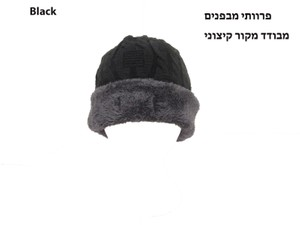כובע תרמי פרוותי ואופנתי - פרוותי מבפנים לבידוד מקור מעולה גם לסקי / חורף קר