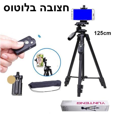חצובה מקצועית לצילום בסמארטפון / מצלמה עם שלט בלוטות' - רגליות מתכווננות עד 1.25 מטר