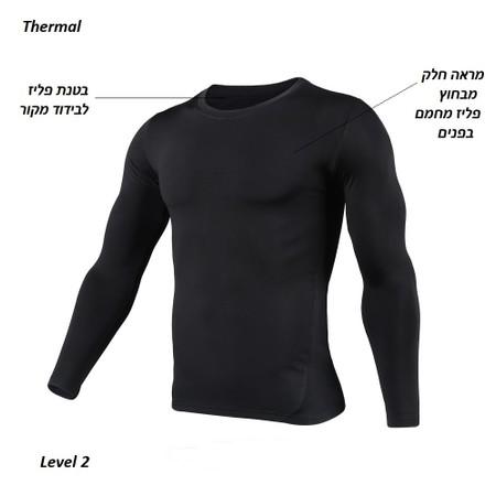 גופיה / חולצה תרמית לבידוד מקור LEVEL 2 עם שכבת פליז מעולה לספורט חורף / סקי  במבחר מידות