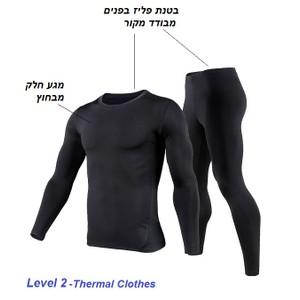 סט ביגוד תרמי לגבר משובח לבידוד מקור מכנס גטקס תרמי+חולצה תרמית LEVEL 2 במבחר מידות