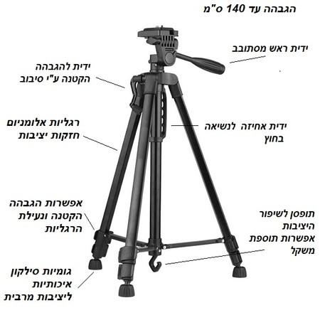 """חצובה מקצועית איכותית המאפשרת הגבהה עד 140 ס""""מ - רגליות אלומיניום"""