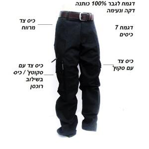 """מכנס דגמ""""ח איכותי לגבר וברמת נוחות גבוה - כותנה דקה מנדפת זיעה ובמבחר מידות"""
