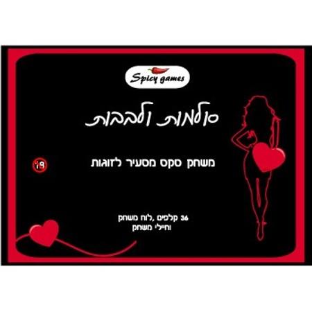 סולמות ולבבות - משחק סקס מסעיר לזוגות Spicy Games
