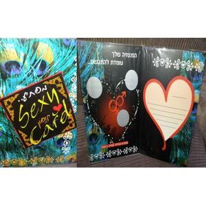 sexy card - קופון גירוד מפתיע
