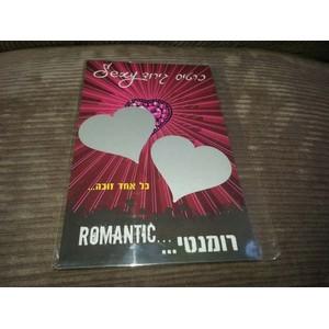 כרטיס גירוד סקסי - רומנטי