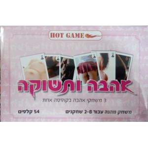 אהבה ותשוקה - משחק קלפים של מזל ומיומנויות SEXODROME
