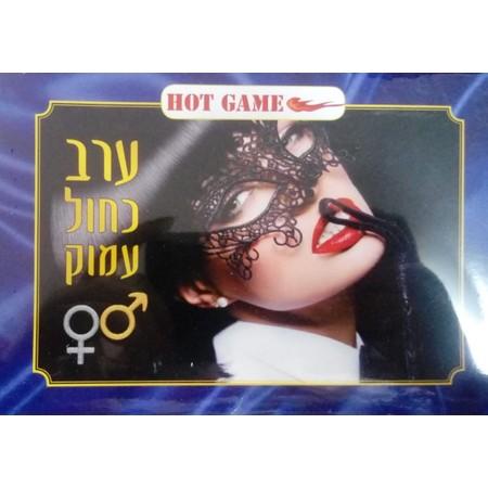 ערב כחול עמוק - משחק קלפים של פנטזיות מהנות Hot Game