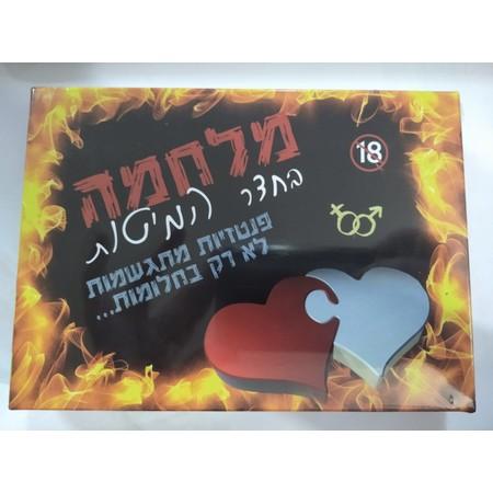 מלחמה בחדר המיטות משחק קלפים למבוגרים Spicy Games