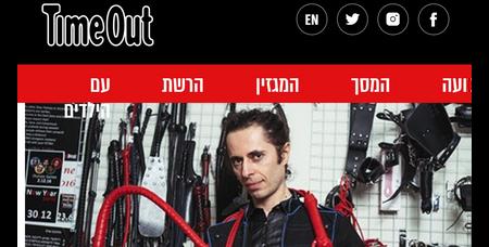 כתבה על סצנת בדסמ בתל אביב