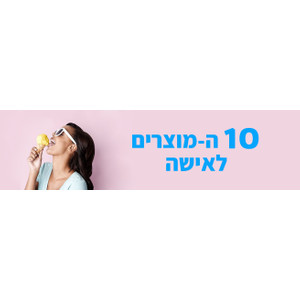 10 ה-מוצרים לאישה
