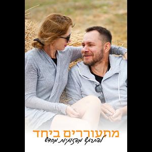 21 ימים של תשוקה - מסע זוגי להעמקת הקשר שלכם