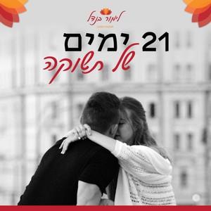 21 ימים של תשוקה - תהליך ליווי זוגי דיגיטלי לזוגות - מתחילים ב25/10/20!